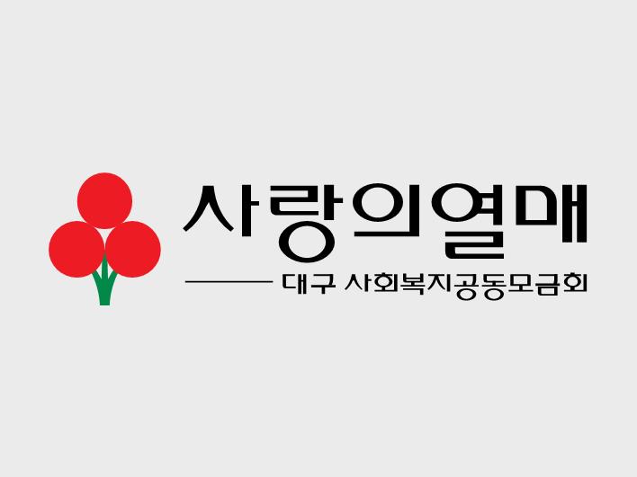 네패스, 코로나19 성금 1억원 대구사회복지공동모금회에 전달 이미지1