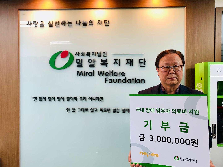 네패스 임직원, 걸음 기부 캠페인 통해 3백만원 기부 이미지1