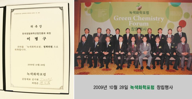 Appointed as a Green Chemistry Forum Policy Committee member