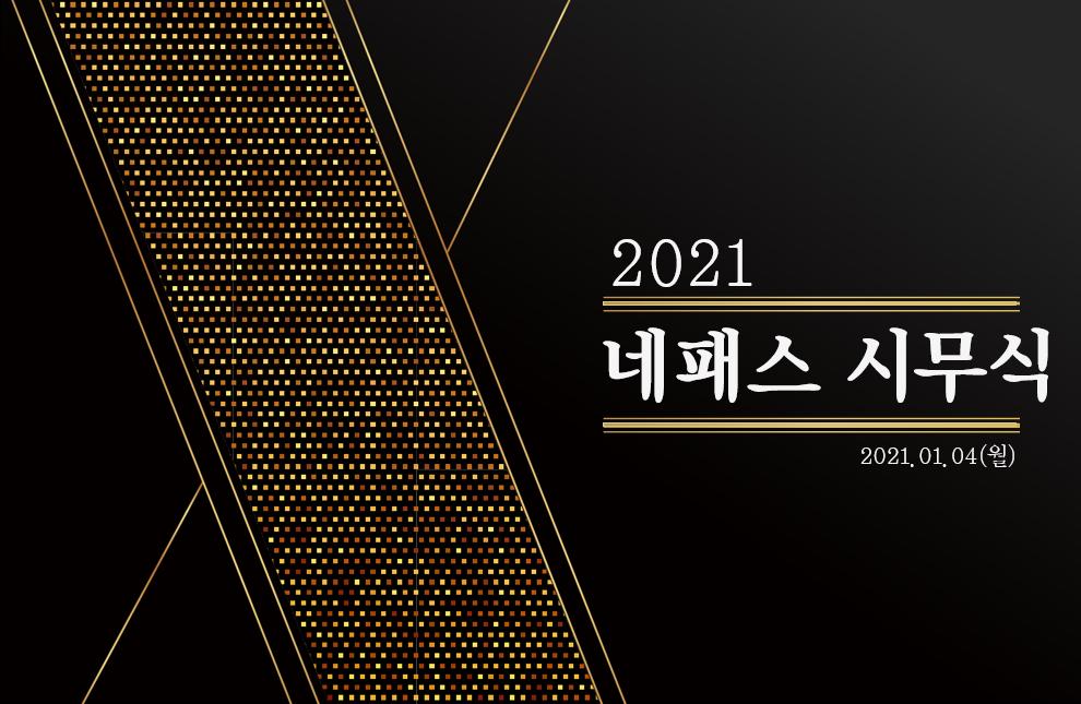 20201 랜선 시무식 실시....힘찬 글로벌 도약 다짐 이미지1