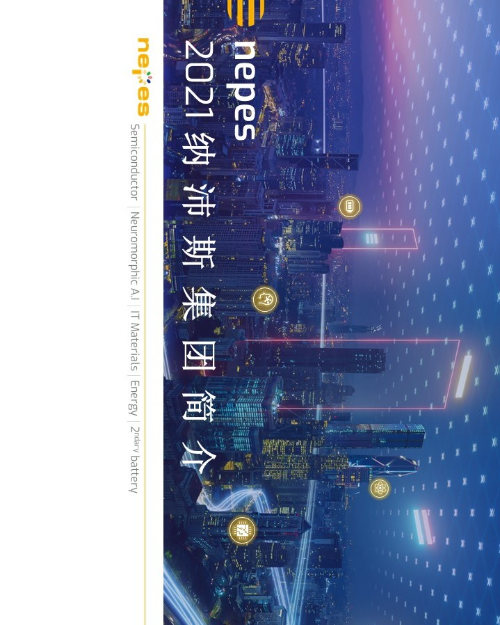 2021 Brochure(CN)