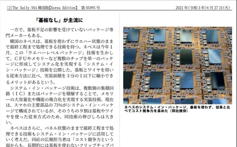 """[보도]「基板なし」が主流に 기판 공급 부족 """"대란"""" - 日 Daily NNA 이미지1"""